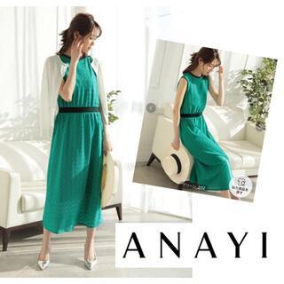 ANAYI - ANAYI バルファスジャージーロングワンピース 36 グリーン 緑