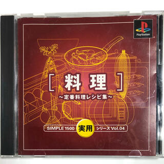 プレイステーション(PlayStation)のPS プレイステーション ソフト 料理 定番料理 レシピ集(家庭用ゲームソフト)