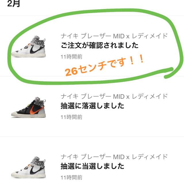 NIKE(ナイキ)のNIKE ブレーザー MID × レディメイド メンズの靴/シューズ(スニーカー)の商品写真