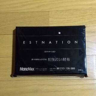 エストネーション(ESTNATION)のモノマックス MonoMax 3月号 付録  エストネーション ミニ財布(折り財布)