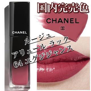 CHANEL - ꙳国内完売꙳ CHANEL シャネル ルージュ アリュール ラック 64