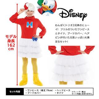 ディズニー(Disney)の【新品】ディズニー ヒューイ 仮装 コスプレ コスチューム (衣装一式)