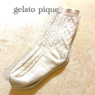 gelato pique - ジェラートピケ ルームソックス アラン編み模様 縄編み アイボリー