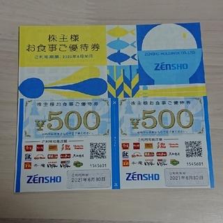 ゼンショー - ゼンショー 株主優待券 10000円