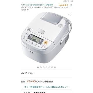 Panasonic - パナソニック 5.5合 炊飯器 圧力IH式 おどり炊き ホワイト