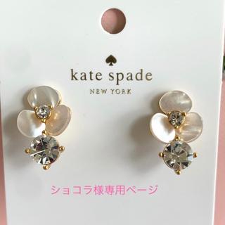 kate spade new york - ケイトスペードニューヨーク ピアス 花 綺麗 可愛い キラキラ 新品 未使用