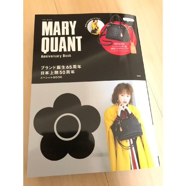 MARY QUANT(マリークワント)のマリークワント MARY QUANT Anniversary Book レディースのバッグ(ショルダーバッグ)の商品写真