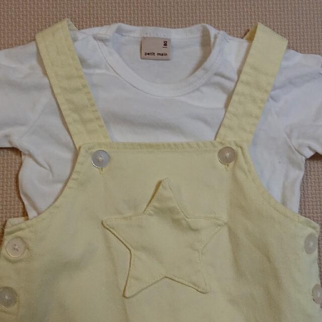 petit main(プティマイン)のpetit main スターサロペットロンパースセット キッズ/ベビー/マタニティのベビー服(~85cm)(ロンパース)の商品写真