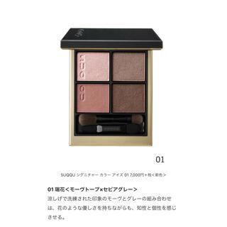 SUQQU - スック シグニチャーカラーアイズ01 瑞花