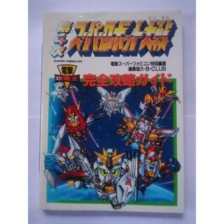 スーパーファミコン(スーパーファミコン)の第4次スーパーロボット大戦 完全攻略ガイド スーパーファミコン SFC 攻略本(趣味/スポーツ/実用)