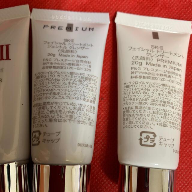 SK-II(エスケーツー)のSKーⅡ  洗顔料✖️9 コスメ/美容のスキンケア/基礎化粧品(洗顔料)の商品写真