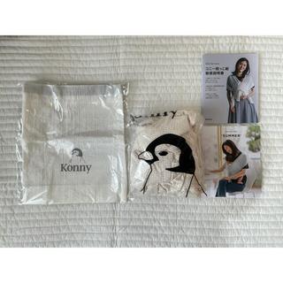 konny コニー  抱っこ紐 サマー クリームアイボリー Sサイズ(抱っこひも/おんぶひも)