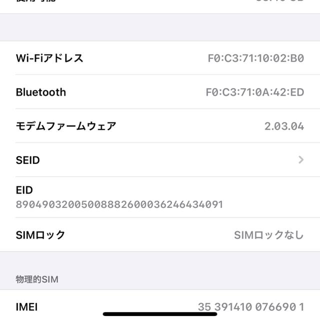 Apple(アップル)のiPhone11 Pro Max 64GB A2218 SIMフリー スマホ/家電/カメラのスマートフォン/携帯電話(スマートフォン本体)の商品写真