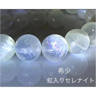 天然石 希少 虹入りセレナイト10㎜珠ブレス♡✨高次元のパワー