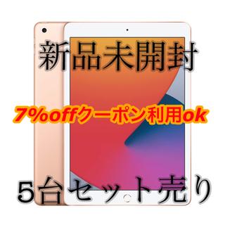 iPad - 【新品・未開封】iPad 10.2インチ 第8世代 128G MYLF2J/A