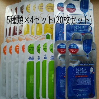 メディヒール 色々お試しフェイスマスク パック5種類×4(20枚セット)(パック/フェイスマスク)