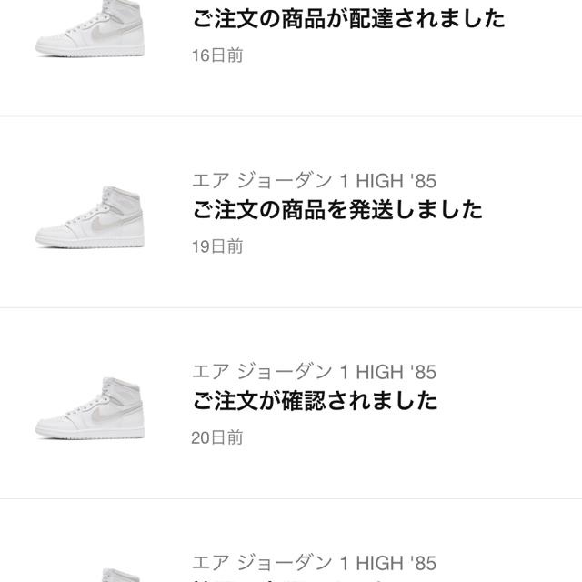 NIKE(ナイキ)の本日限定最安値 JORDAN 1 HIGH 85 NEUTRAL GREY メンズの靴/シューズ(スニーカー)の商品写真
