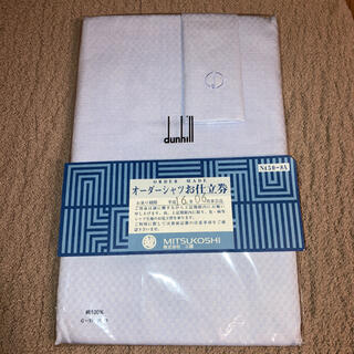 ダンヒル(Dunhill)の【にゃらりんママ様専用】ダンヒル ワイシャツ 仕立券 三越 (シャツ)