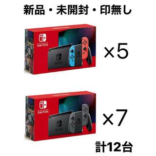 【新品・未開封】Nintendo Switch ネオン5台 グレー7台/計12台