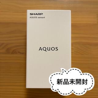 アクオス(AQUOS)の★新品未開封 AQUOS sense4 SH-M15 SIMフリー★(スマートフォン本体)