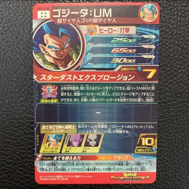 BANDAI(バンダイ)のスーパードラゴンボールヒーローズ エンタメ/ホビーのアニメグッズ(カード)の商品写真