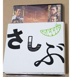 さしぶ CD DVD PV三浦春馬出演