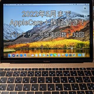 Mac (Apple) - MacBook Retina, 12-inch, 2017(Late 2018)