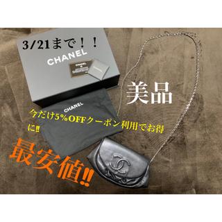 CHANEL - 7%OFFクーポン使用可CHANEL シャネル ハーフムーン ショルダーバッグ