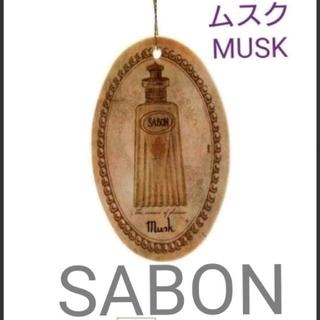 サボン(SABON)のSABON カーエアーフレッシュナー 1枚 MUSKムスク 芳香剤 癒し香(車内アクセサリ)