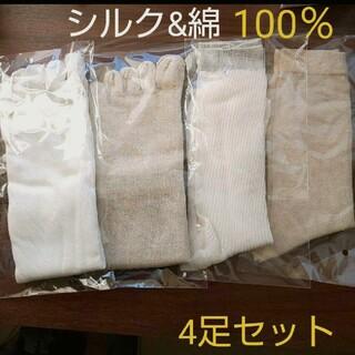 新品 シルク&コットン100% 4足重ねばき冷えとり靴下 22~25cm 冷え性