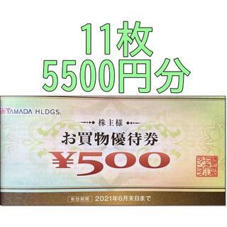 【11枚・5500円】ヤマダ電機 株主優待券 お買物券 500円券(ショッピング)