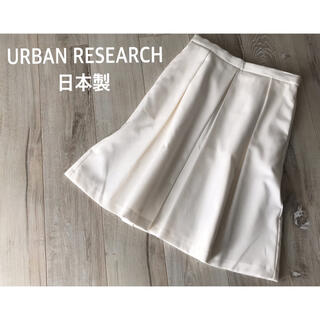 URBAN RESEARCH - 美品!アーバンリサーチ★日本製!上品スカート★春~