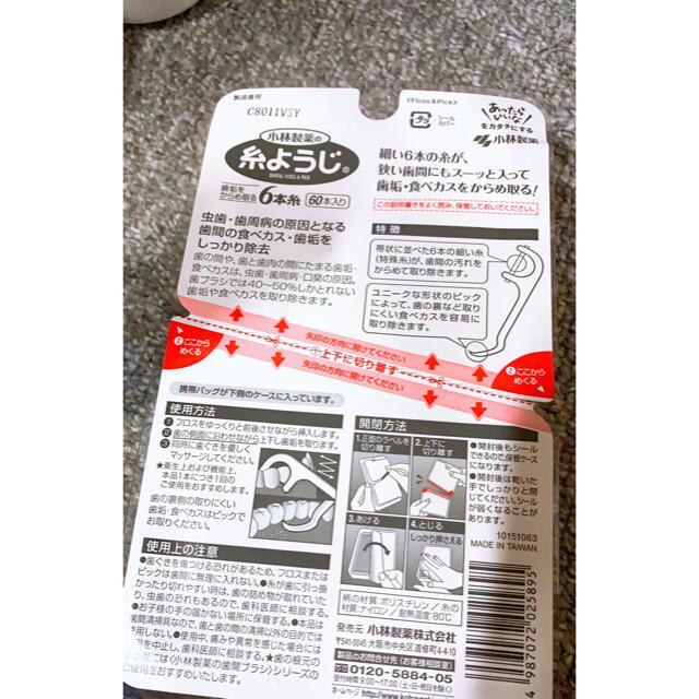 小林製薬(コバヤシセイヤク)の糸ようじ インテリア/住まい/日用品の日用品/生活雑貨/旅行(日用品/生活雑貨)の商品写真