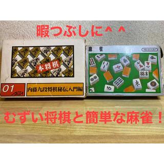 「内藤九段将棋秘伝入門編」&「麻雀」
