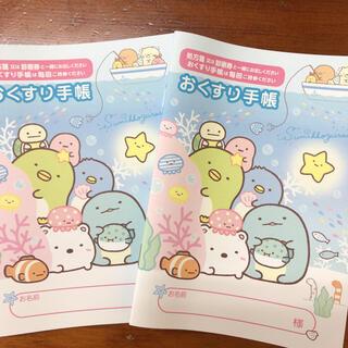 すみっコぐらし(海)、お薬手帳2冊セット