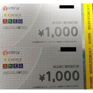 グリーンズ 4000円分 株主優待券 2022年2月28日迄(その他)