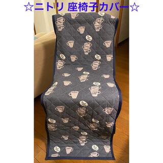 ニトリ(ニトリ)の☆美品☆ ニトリ NITORI 座椅子カバー コーヒーカップ柄(座椅子)