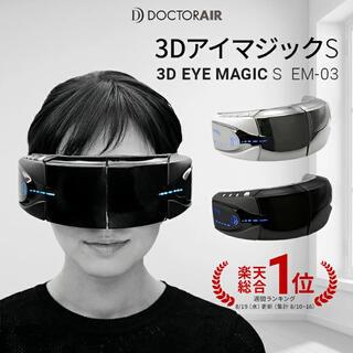 Doctor Air 3DアイマジックS