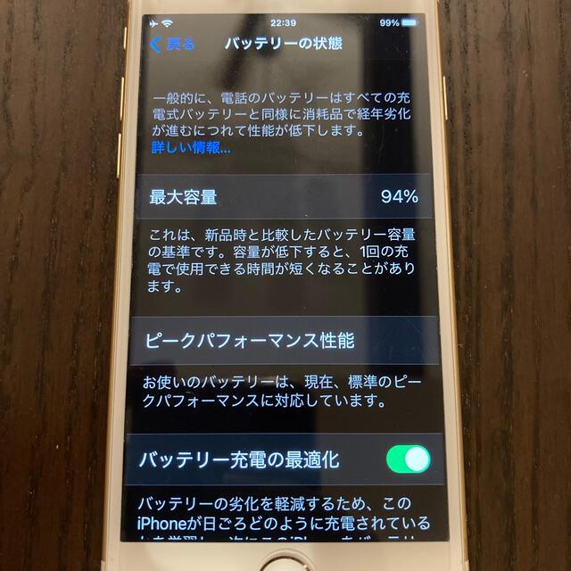 Apple(アップル)の【超美品】iPhone7 32GB SIMフリー スマホ/家電/カメラのスマートフォン/携帯電話(スマートフォン本体)の商品写真