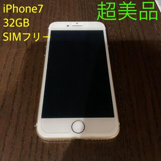 Apple - 【超美品】iPhone7 32GB SIMフリー