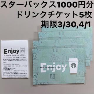 スターバックスコーヒー(Starbucks Coffee)のスターバックス1000円分ドリンクチケット5枚(フード/ドリンク券)