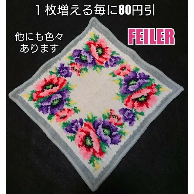 FEILER(フェイラー)の✨ FEILER ✨ フェイラー ハンカチ アネモネ グレー ピンク パープル レディースのファッション小物(ハンカチ)の商品写真