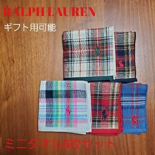POLO RALPH LAUREN - 新品 未使用 RALPH LAUREN ミニ タオル プレゼント 5枚セット