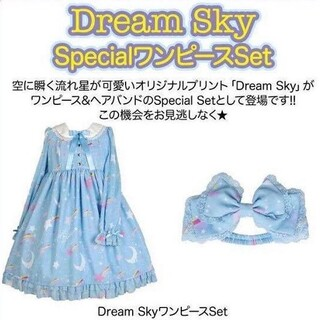 Angelic Pretty - Dream SkyワンピースSet サックス 未使用