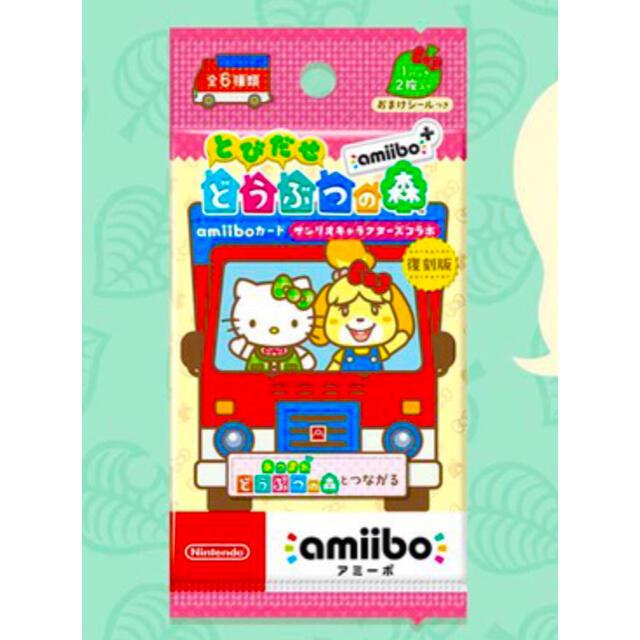 Nintendo Switch(ニンテンドースイッチ)のとびだせどうぶつの森 サンリオコラボ amiiboカード1パック エンタメ/ホビーのゲームソフト/ゲーム機本体(その他)の商品写真