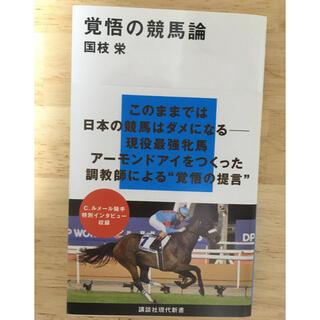 覚悟の競馬論(文学/小説)