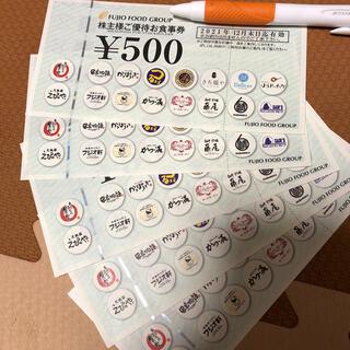 フジオフード 株主優待券 2500円分