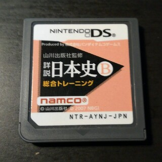 ★DS★詳説 日本史B 総合トレーニング(携帯用ゲームソフト)