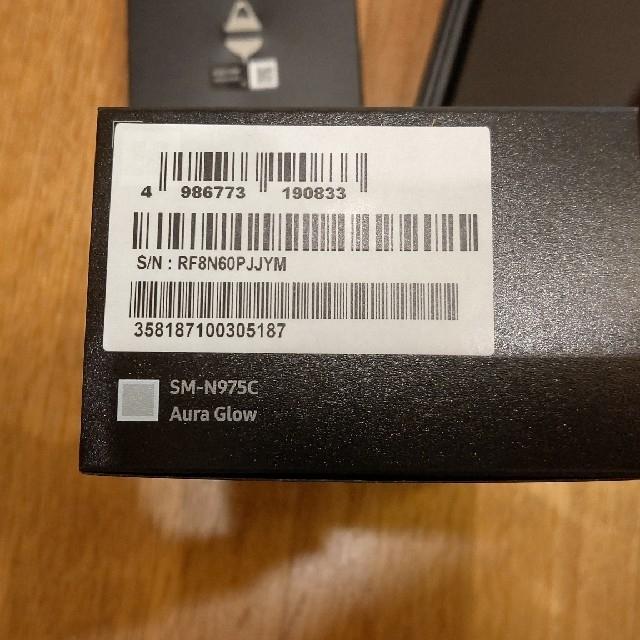 Galaxy(ギャラクシー)のgalaxy note 10+  未使用品 オーラグロー スマホ/家電/カメラのスマートフォン/携帯電話(スマートフォン本体)の商品写真