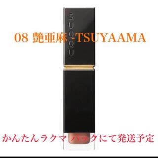 SUQQU - SUQQU コンフォート リップ フルイド グロウ 08 艶亜麻